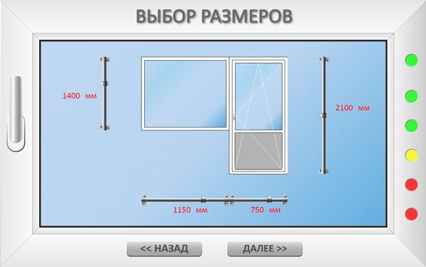 балконный блок калькулятор онлайн