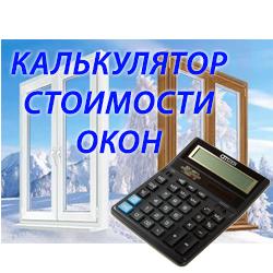 стоимость пластикового окна с установкой калькулятор