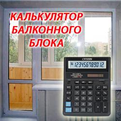 балконный блок калькулятор киев