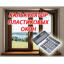 Окна металлопластиковые киев цены калькулятор