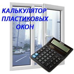 Заказать пластиковые окна калькулятор
