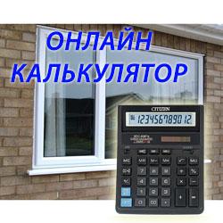 оконный калькулятор онлайн