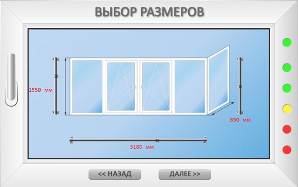 Остекление балкона под ключ калькулятор