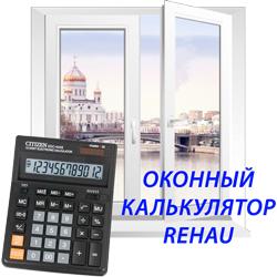 Онлайн калькулятор Рехау