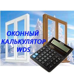 Онлайн калькулятор окон
