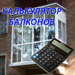 Застеклить балкон калькулятор онлайн